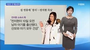 설 연휴에 '경사'…전지현 득남 / ..