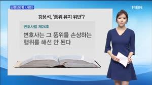 '소송 남발' 강용석, 징계받나 / 조아라 아나운서
