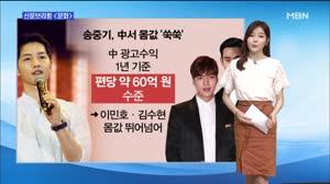 대세 배우 송중기, 신흥 부동산 재벌? / 조아라 아나운서