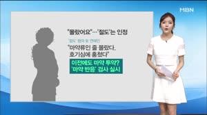 소주 광고 모델, 호기심에 '마약 절도'? / 조아라 아나운서