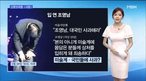 조영남, 속초 아닌 '서울 재판' 원하는 까닭은? / 조아라 아나운서