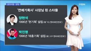엔터사 설립한 스타들 / 조아라 아나운서