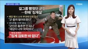 징계 위기 면한 '군와이스' / 조아라 아나운서