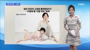 엄마만큼 예쁜 딸…'스크린 진출'한 심은하 딸들 / 조아라 아나운서