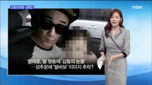 '유부남' 엄태웅도 '성폭행 피소' 논란 / 조아라 아나운서