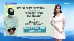 안양 흉기 난동…'만취 칼부림'으로 2명 사상 / 조아라 아나운서