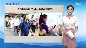 탕웨이, 2년 만에 첫 딸 순산 / 조아라 아나운서