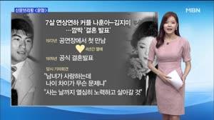 나훈아 34년 만에 발표되는 노래 '연정' / 조아라 아나운서