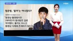 정준영 피소…여친 '몰카 촬영' 논란..