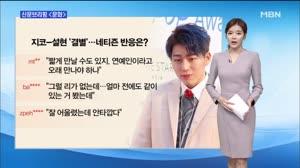 지코-설현, 6개월 만에 '마침표' ..