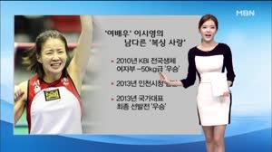 이시영, 사업가와 한 달째 '핑크빛' / 조아라 아나운서