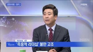"""신문브리핑 """"이정현 """"국감 복귀해달라""""…정진석 """"당장은 어렵다"""""""" 외 주요기사"""