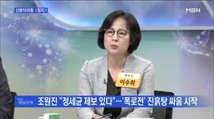 """신문브리핑 """"국민 안중에 없는 與-丁의장 진흙탕 싸움""""외 주요기사"""