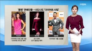 박지윤 다이어트 주스, 허위·과대광고? / 조아라 아나운서
