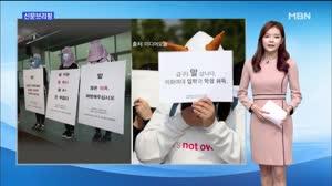 정유라 논란 계속…이대 학생의 편지 / 조아라 아나운서
