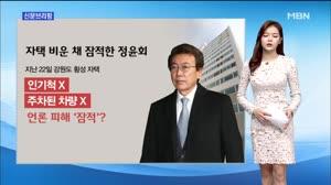 정윤회도 '잠적'…집 비운 채 어디로..