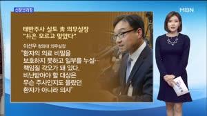 의무실장 '태반주사 인정' 후폭풍? / 조아라 아나운서
