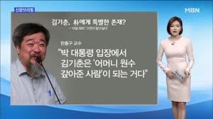 김기춘 소환 임박…블랙리스트 수사 정점으로 / 조아라 아나운서