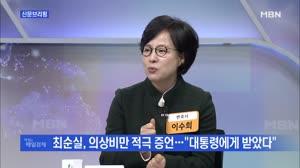 """신문브리핑 """"""""증거 있어요?"""" 코웃음 친 최순실""""외 주요기사"""