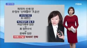 김기춘-조윤선 특검 출석…'피의자 신분' / 조아라 아나운서