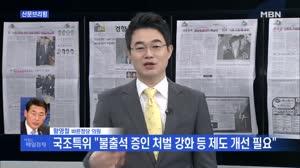 황영철 바른정당 의원 전화연결