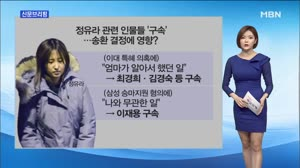 정유라 송환 여부/조아라아나운서022..