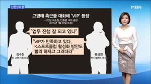 고영태 녹음파일 공개