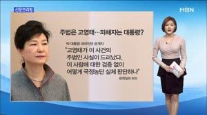 고영태 '기획폭로'?…계속 몰아가는 朴측 / 조아라 아나운서