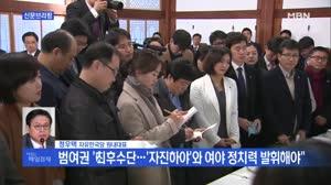 정우택 자유한국당 원내대표 전화연결
