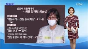 탄핵심판 마지막 증인…최순실 불출석 / 조아라 아나운서