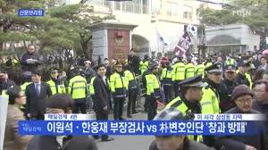 """신문브리핑 """"박 전 대통령, 송곳 질문 대비해 마지막 모의고사""""외 주요기사"""