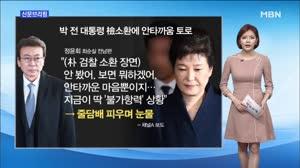 정윤회 인터뷰…朴 소환 날 눈물 / 조아라 아나운서