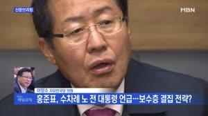 [이양수 자유한국당 의원 전화연결