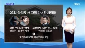 朴 칩거모드/조아라아나운서0324