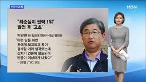 """박관천 """"최순실 게이트 내 책임"""" / 조아라 아나운서"""