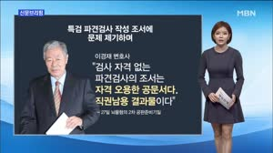 朴 영장 청구에도 최순실 목소리 '까랑까랑'/조아라아나운서0328