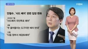 안보 구상 발표/조아라아나운서0424