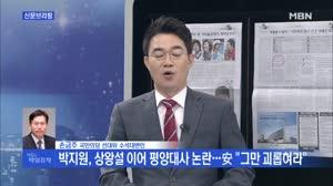 손금주 국민의당 선대위 수석대변인 전..