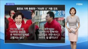 홍준표 돼지 흥분제 / 조아라아나운서0425