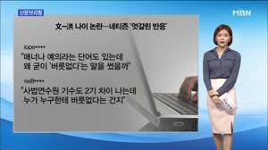 문재인 vs 홍준표/조아라아나운서0427