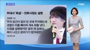 김장훈 욕설/ 박진아 아나운서