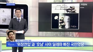 이태규 국민의당 의원 전화연결