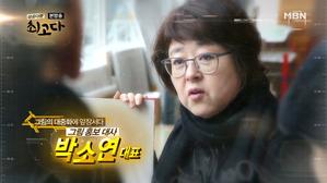 그림 홍보 대사 박소연 대표