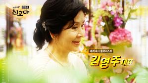 세계 속의 플로리스트 김영주 대표