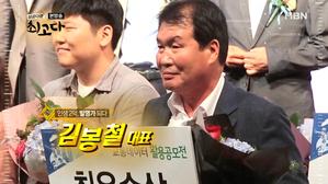 인생 2막 발명가 되다, 김봉철 대표