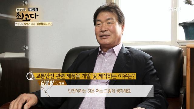 김봉철 대표가 ..