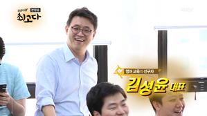 영어교육의 선구자, 김성윤 대표!