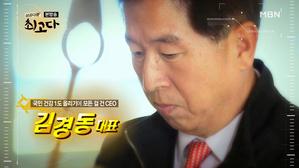 열정의 CEO, 김경동 대표