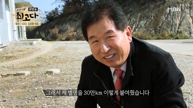 김경동 대표 별..