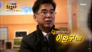 대한민국 에너지 스타, 이완구 대표